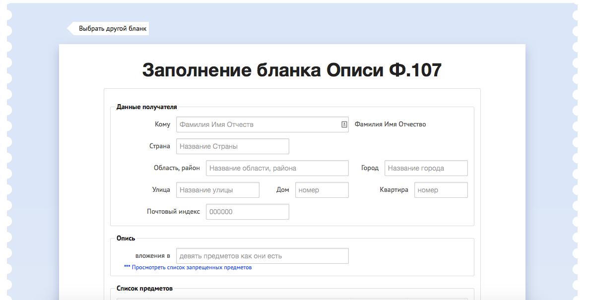 бланк регистрации на одноклассниках